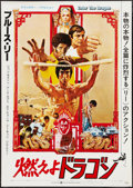 "Movie Posters:Action, Enter the Dragon (Warner Brothers, 1973). Japanese B2 (20"" X 29""). Action.. ..."