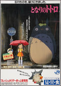 "Movie Posters:Animation, My Neighbor Totoro (Toho, 1988). Japanese B1 (28.5"" X 40.5"").Animation.. ..."