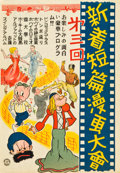 "Movie Posters:Animated, Japanese Animation Stock (MPEA, Late 1940s). Japanese Poster (14.5"" X 20.5"").. ..."