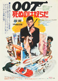"""Movie Posters:James Bond, Live and Let Die (United Artists, 1973). Japanese B2 (20"""" X 29"""")....."""
