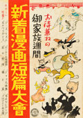 "Movie Posters:Animated, Japanese Animation Stock (MPEA, late 1940s). Japanese Poster (14"" X20.5"").. ..."