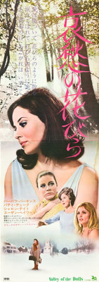 "Valley of the Dolls (20th Century Fox, 1967). Japanese STB (20"" X 58"")"