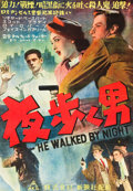 "Movie Posters:Film Noir, He Walked by Night (Eagle Lion, 1948). Japanese B2 (20"" X 29"")....."
