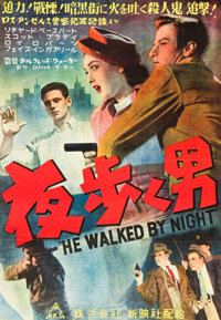 "He Walked by Night (Eagle Lion, 1948). Japanese B2 (20"" X 29"")"