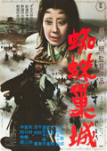 "Movie Posters:War, Throne of Blood (Toho, R-1990). Japanese B2 (20"" X 29"").. ..."