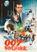 """Movie Posters:James Bond, Diamonds Are Forever (United Artists, 1971). Japanese B2 (20"""" X 29"""").. ..."""