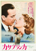 "Movie Posters:Academy Award Winners, Casablanca (Warner Brothers, R-1974). Japanese B2 (20"" X 28.5"").Academy Award Winners.. ..."