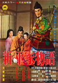"Movie Posters:Foreign, The Taira Clan (Daiei, 1955). Japanese Double Panel (40"" X 58"")...."