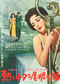 """Cat on a Hot Tin Roof (MGM, 1958). Japanese B2 (20"""" X 29"""")"""