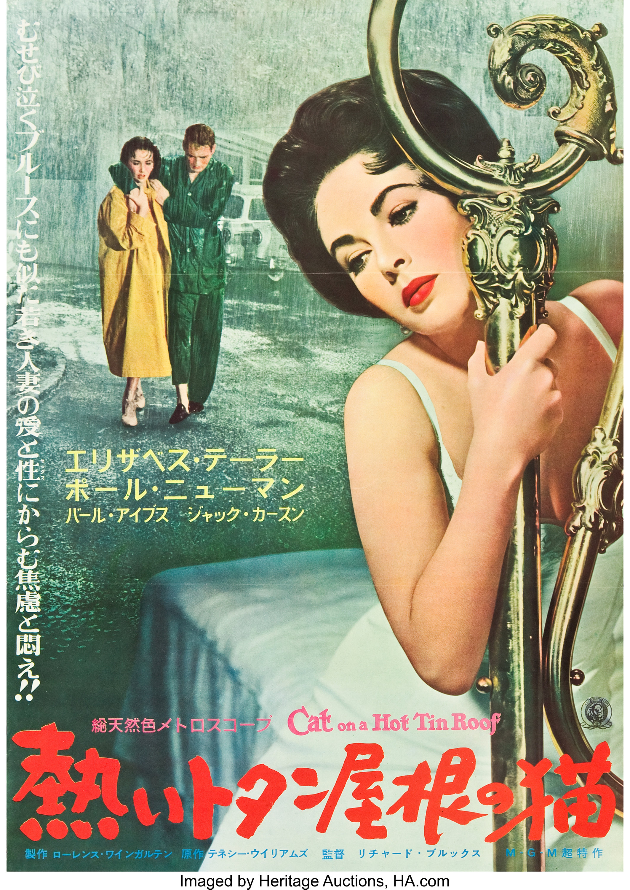 Cat on a Hot Tin Roof MGM, 200. Japanese B20 200