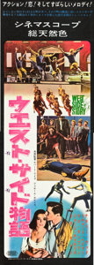 "Movie Posters:Academy Award Winners, West Side Story (United Artists, 1961). Japanese STB (20"" X 58"").. ..."