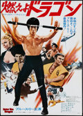 "Movie Posters:Action, Enter the Dragon (Warner Brothers, 1973). Japanese B2 (20"" X 29"").Action.. ..."
