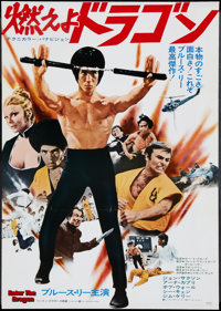 """Enter the Dragon (Warner Brothers, 1973). Japanese B2 (20"""" X 29""""). Action"""