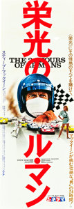 "Movie Posters:Sports, Le Mans (Towa, 1971). Japanese STB (20"" X 58"").. ..."