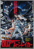 "Movie Posters:James Bond, Moonraker (United Artists, 1979). Japanese B2 (20"" X 29"") & Special Poster (20.5"" X 27""). James Bond.. ... (Total: 2 Items)"