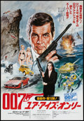 """Movie Posters:James Bond, For Your Eyes Only (United Artists, 1981). Japanese B2 (20"""" X 29"""").Style A. James Bond.. ..."""