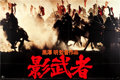 "Movie Posters:War, Kagemusha (Toho, 1980). Japanese Poster (47"" X 71"").. ..."