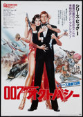 "Movie Posters:James Bond, Octopussy (MGM/UA, 1983). Japanese B2 (20"" X 29""). James Bond.. ..."