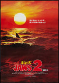 """Movie Posters:Horror, Jaws (Universal, 1975). Japanese B2 (20"""" X 29""""). Horror.. ..."""