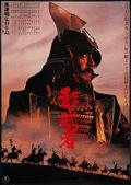 "Movie Posters:War, Kagemusha (20th Century Fox, 1980). Japanese B2 (20"" X 29""). War....."