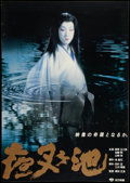 "Movie Posters:Fantasy, Demon Pond (Shochiku Eiga, 1979). Japanese Poster (28"" X 40"").Fantasy.. ..."
