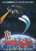 "Movie Posters:Science Fiction, Gamera Super Monster (Daiei, 1980). Japanese B2 (20"" X 29""). Science Fiction.. ..."