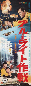 "Movie Posters:War, I Deal In Danger (20th Century Fox, 1966). Japanese STB (20.25"" X58""). War.. ..."