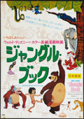 "Movie Posters:Animated, The Jungle Book (Walt Disney Productions, 1968). Japanese B2(20.25"" X 28.5""). Animated.. ..."
