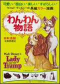 """Movie Posters:Animation, Lady and the Tramp (Buena Vista, R-1972). Japanese B2 (20"""" X 29""""). Animation.. ..."""