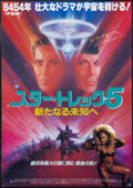 "Movie Posters:Science Fiction, Star Trek V: The Final Frontier (Paramount, 1989). Japanese B2s(20.25"" X 28.5""). Science Fiction.. ... (Total: 2 Items)"