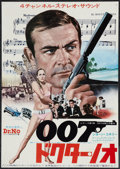 "Movie Posters:James Bond, Dr. No (United Artists, R-1972). Japanese Speed (14.25"" X 20.25"").DS. James Bond.. ..."