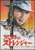 "Movie Posters:Western, High Plains Drifter (CIC, 1973). Japanese B2 (20"" X 29""). Western.. ..."