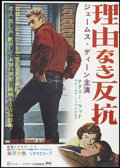 """Movie Posters:Drama, Rebel Without a Cause (Warner Brothers, R-1966). Japanese B2 (20"""" X 29""""). Drama.. ..."""