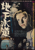 "Movie Posters:War, Kanal (P.P. Film, 1957). Japanese B2 (20"" X 28.5""). War.. ..."