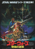 """Movie Posters:Science Fiction, The Empire Strikes Back (20th Century Fox, 1980). Japanese B2(20.25"""" X 28.5""""). Science Fiction.. ..."""