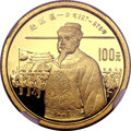 China:People's Republic of China, China: People's Republic. Gold 100 Yuan 1988 - Proof Pair,... (Total: 2 coins)