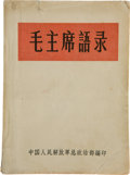 Books:World History, Mao Zedong. Mao zhuxi yulu. [Quotations of Chairman Mao]. [N.p. (probably Beijing): Central Intellig...