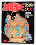 Modern Age (1980-Present):Humor, Mad Chinese Edition (EC, 1990) Condition: VF-....