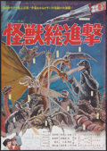 "Movie Posters:Science Fiction, Destroy All Monsters (Toho, 1968). Japanese B2 (20.25"" X 28.5"").Science Fiction.. ..."