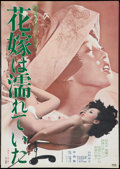 "Movie Posters:Adult, Hana Yome Wa Nureteita (The Bride Was Wet) (Kikkatsu, 1974). Japanese B2 (20"" X 29""). Adult.. ..."