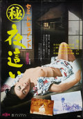 """Movie Posters:Adult, Yobai (Mysteries of a Woman's Body) (Watanabe Pro, 1974). Japanese B2 (20"""" X 29""""). Adult.. ..."""