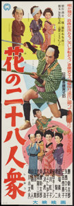 """Movie Posters:Foreign, Twenty Eight State Flowers (Daiei, 1955). Japanese STB (20.25"""" X 57.75""""). Foreign.. ..."""