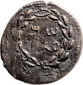 Ancients:Judaea, Ancients: Bar Kokhba Revolt (132 - 135 AD). AE large bronze (32mm, 13.20 gm, 12h). ...