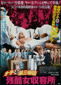 "Movie Posters:Exploitation, SS Experiment Love Camp (Global, 1978). Japanese B2 (20"" X 28.5"").Exploitation.. ..."