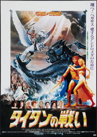"""Clash of the Titans (MGM, 1981). Japanese B2 Set of Two (20"""" X 28.5""""). Fantasy. ... (Total: 2 Items)"""
