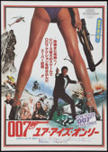 """Movie Posters:James Bond, For Your Eyes Only (United Artists, 1981). Japanese B2 (20"""" X 28.5"""") Style A. James Bond.. ..."""