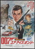 """Movie Posters:James Bond, For Your Eyes Only (United Artists, 1981). Japanese B2 (20"""" X 28.5"""") Style B. James Bond.. ..."""