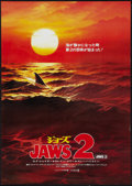 """Movie Posters:Horror, Jaws 2 (Universal, 1978). Japanese B2 (20"""" X 28.5"""") Style B.Horror.. ..."""