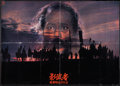 "Movie Posters:War, Kagemusha (Toho, 1980). Japanese B0 (40.5"" X 57.5""). War.. ..."