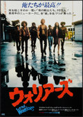 "Movie Posters:Action, The Warriors (CIC, 1979). Japanese B2 (20"" X 29""). Action.. ..."